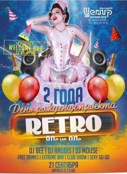 День Рождения проекта Ретро 80s vs 90s