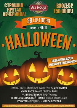 Halloween в ирландском пабе «Ale House»