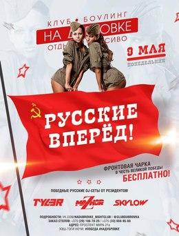 Русские вперед!