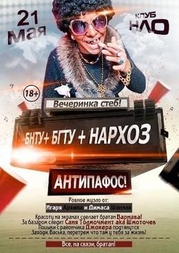 Межвузовский антипафос