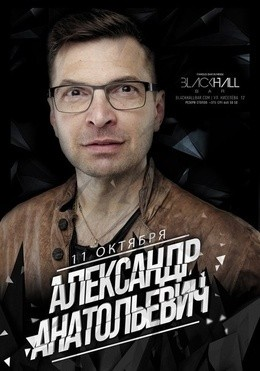 BHB party. Специальный гость - Александр Анатольевич