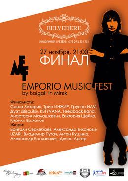 Финал Emporio Music Fest