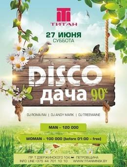 Disco Дача 90-X