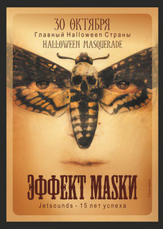 Halloween Masquarade: эффект Маsки