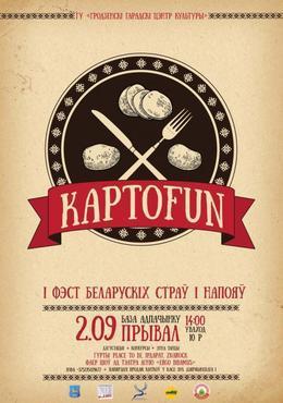 Фестиваль «Картоfun»