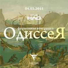 Тематическая вечеринка – Одиссея