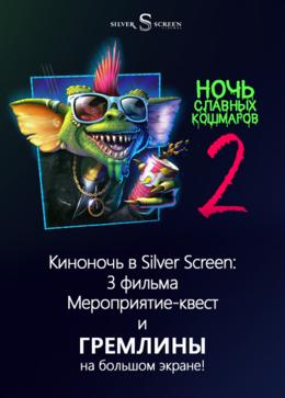 Ночь славных кошмаров 2: Гремлины