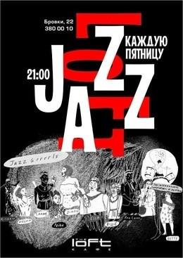 Loft Jazz: Трио Cookies