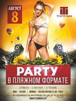Party в пляжном формате