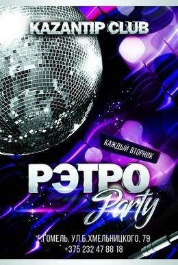 Ретро Party