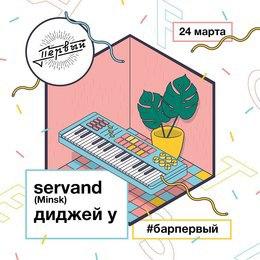 Servand & DJ У