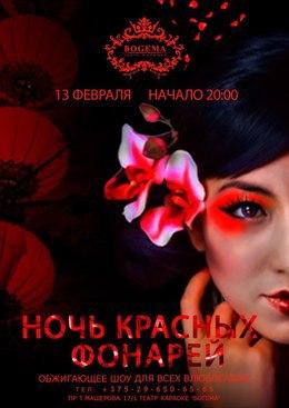Ночь Красных Фонарей