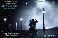 Кино—милонга «Уроки танго»