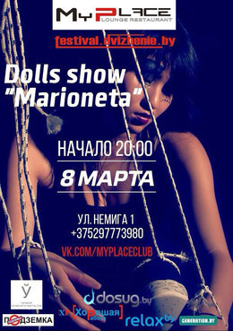 Doll's show «Marionetta»