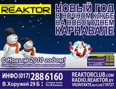 Карнавальная новогодняя ночь в клубе Реактор
