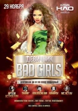Девичник & Bad Girls