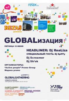 Тотальная GLOBALизация