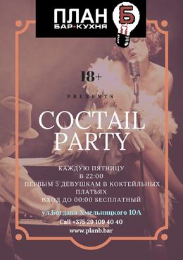 Coctail Party (Коктейльная вечеринка)