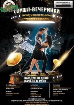 Милонга. Вечер Аргентинского танго