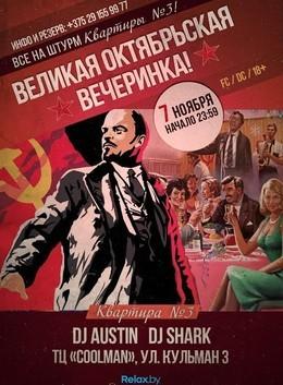 Великая октябрьская вечеринка