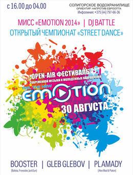 Фестиваль электронной музыки Emotion