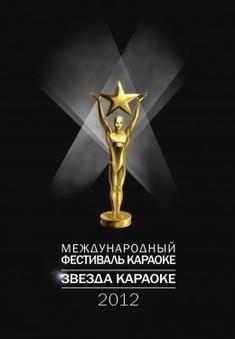 Международный Фестиваль караоке «Звезда Караоке»
