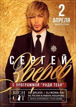 Концерт Сергея Зверева