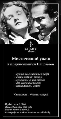 Мистический ужин в предвкушении Halloween