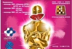 Веселый Оскар