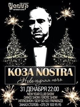 Новогодняя ночь Коза Nostra