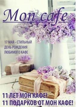 День рождения Мон кафе