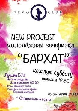 Молодежная вечеринка «Бархат»
