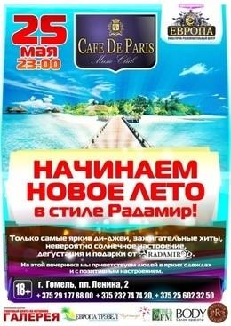 Лето в стиле «Радамир»