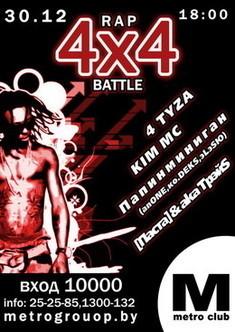 2 тур Rap Battle «4*4»