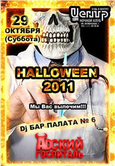 Halloween 2011: Адский Госпиталь