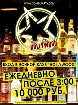 Ночная дискотека в «Cinema Club Hollywood»