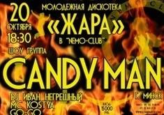 Молодежная дискотека «Жара»