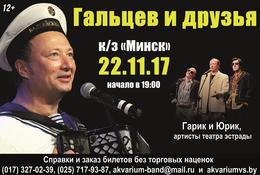 Концерт Юрия Гальцева