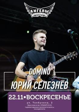 Концерт группы группы Domino и Юрия Селезнёва