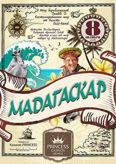 Ночь на Мадагаскаре