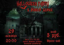 Halloween Party в Новом замке