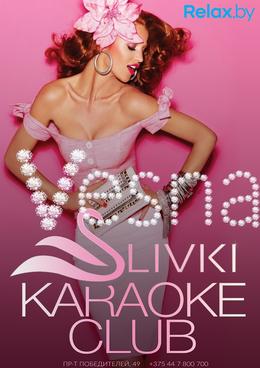 Весна в Slivki Club