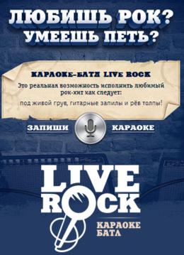 Караоке—батл Live Rock