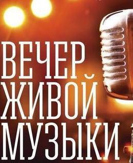Вечер живой музыки