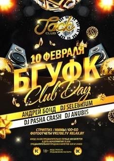 Студенческая вечеринка в Jack Club