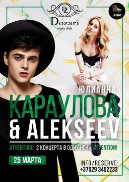 Концерт Юлианны Карауловой и Никиты Алексеева