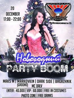 Новогодний Party Boom