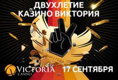 Двухлетие казино «Виктория»