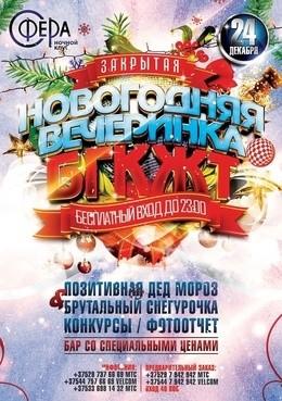 Закрытая Новогодняя вечеринка  БГКЖТ