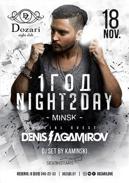 1 год Night2day Minsk